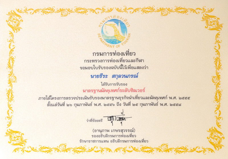 "Alex Holiday received a certificate to certify that Mr.Teera Sakulvanaporn is qualified as a ""Silver Level Tourist Guide"" under the Assessment Project for Standards Assurance of Tourism Business and Tourist Guides."