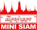 Mini Siam in Pattaya Ticket, Only Code S-78